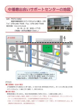 住所:  670-0962 姫路市南駅前町63クリスタルビル3階3-2号 T e l