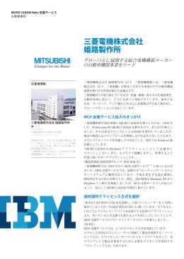 三菱電機株式会社姫路製作所