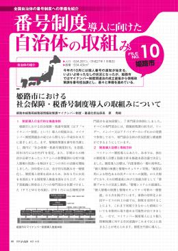 姫路市における 社会保障・税番号制度導入の取組みについて