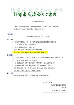 問い合わせ先 滋賀県柔道連盟事務局 坂下覚 0748-62-6848
