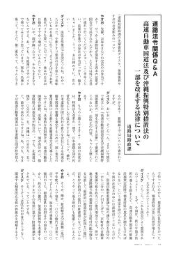 高速自動車国道法及び沖縄振興特別措置法の一部を改正する法律