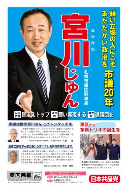 市議 20年 - 日本共産党 北海道委員会