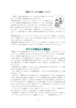 危険ドラッグの通販トラブル(2014年9月30日掲載)
