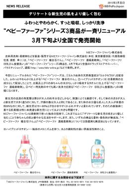 このページのPDFをダウンロード - NSファーファ・ジャパン株式会社
