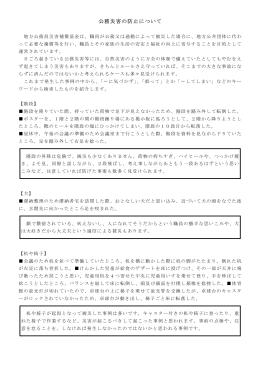 公務災害の防止について [PDFファイル/25KB]