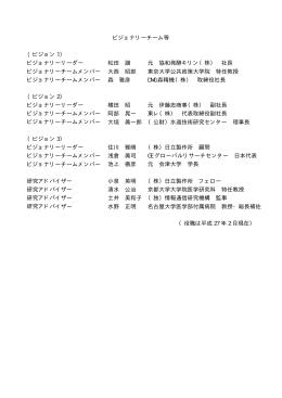 ビジョナリーチーム等 (ビジョン 1) ビジョナリーリーダー 松田 譲 元 協和