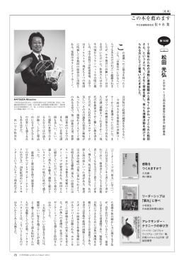 松田 光弘 - 土木学会