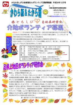 11/5(水)松田町健康福祉センタ-に足柄上地区のボランティアさん70