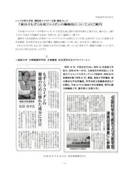 <島根大学 生物資源科学部 名誉教授 松田英幸