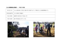 大山公園景観形成 (PDF:96KB)