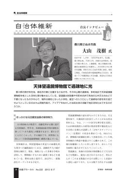 大山 茂樹・香川県さぬき市長