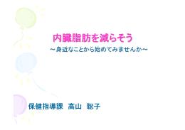 内臓脂肪を減らそう - 福島県労働保健センター