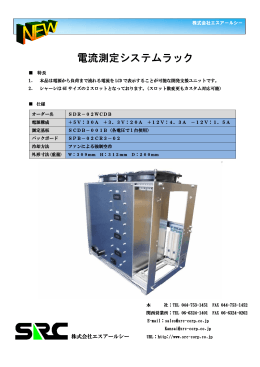 電流測定システムラック