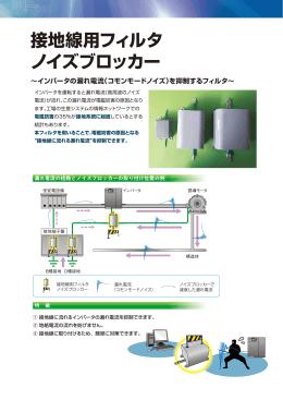 接地線用フィルタノイズブロッカー(PDF)
