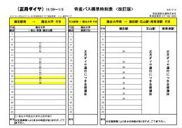 (正月ダイヤ)12/29~1/3 帝産バス標準時刻表