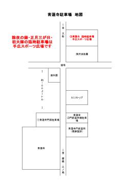 青蓮寺駐車場 地図 除夜の鐘・正月三が日・ 初大師の臨時駐車場は