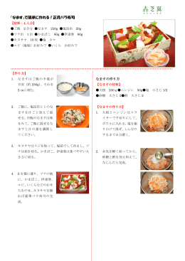 「なます」で簡単に作れる!正月バラ寿司