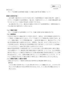 一般社団法人日本経済団体連合会提出資料(1)(PDF形式:150KB)