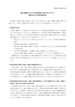 施設・機関などにおける研究実施に関するガイドライン 武庫川女子大学