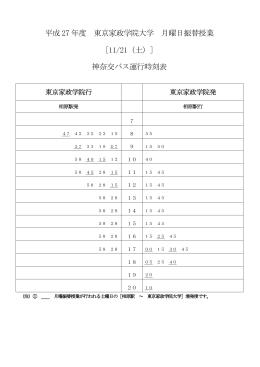 平成 27 年度 東京家政学院大学 月曜日振替授業 [11/21(土)] 神奈交