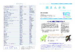 読まんかね第49号 2009年06月(PDF文書)