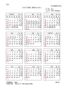 各位 友光測範株式会社 2015年度 会社カレンダー 印 休日 印 午後一斉