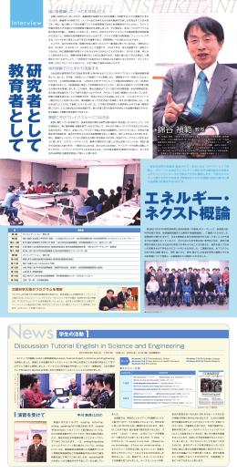 錦谷禎範 教授 - 早稲田大学先進理工学研究科リーディング理工学博士