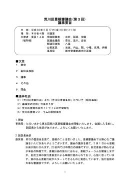 第3回荒川区景観審議会議事録(PDF:31KB)