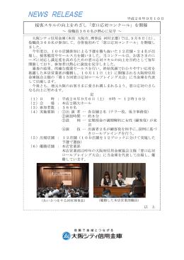 窓口応対コンクール - 大阪シティ信用金庫