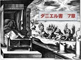 ダニエル書 7章