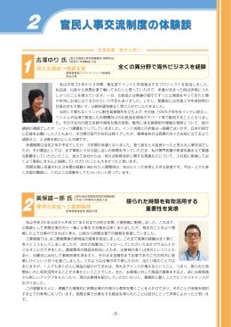 2 官民人事交流制度の体験談(PDF形式:837KB)