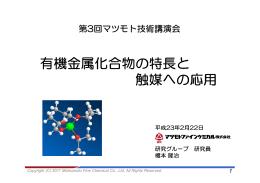 有機金属化合物の特長と 触媒への応用