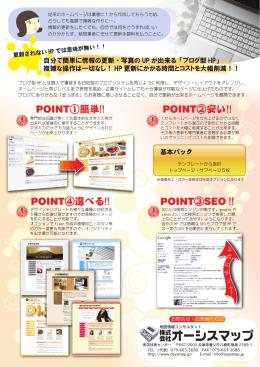 POINT④選べる!! POINT①簡単!! POINT②安い!! POINT③SEO