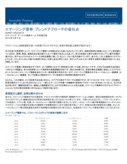 エマージング債券:ブレンドアプローチの優位点