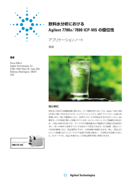 Agilent 7700x/7800 ICP-MS の優位性