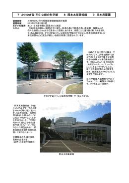 7 かわさき宙(そら)と緑の科学館 8 岡本太郎美術館 9 日本民家園