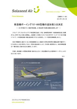 新造機ボーイング737-800型機の追加導入を決定