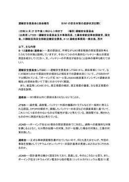運輸管理委員会との面談報告(pdf)
