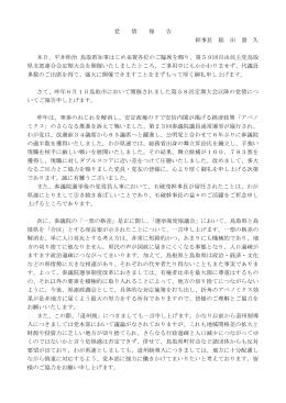 「党情報告」はこちら - 自民党 鳥取県支部連合会