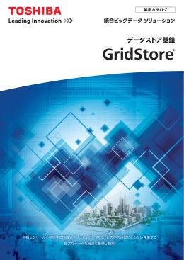 データストア基盤 GridStore
