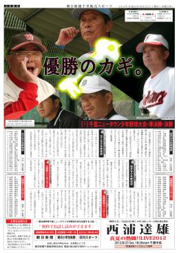 『決戦号外』をアップロード! - 0843.co.jpは朝日新聞千里販売株式会社