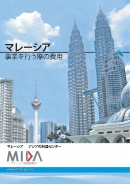 マレーシア投資開発庁 - Malaysian Industrial Development Authority