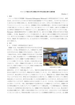 マレーシア国立大学と群馬大学の学生交流に関する報告書 Student 1 1