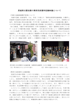 茨城県立歴史館の無形民俗資料記録映像 無形民俗資料記録映像 無形