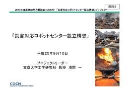 「災害対応ロボットセンター設立構想」