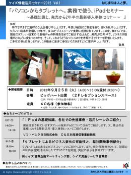セミナ-案内・お申込み書(PDF)