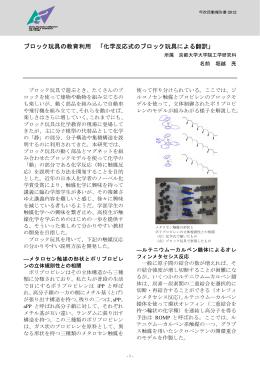 ブロック玩具の教育利用 「化学反応式のブロック玩具による翻訳」