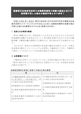 千葉県青少年健全育成条例に基づく特定玩具等の自動販売機等の設置