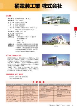 橘電装工業 株式会社 - 和歌山県産業情報センターへ