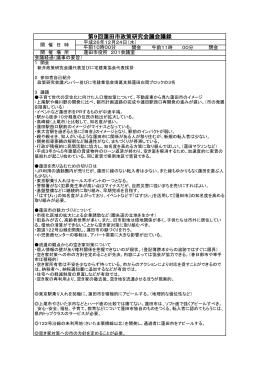 会議録(PDF:150KB)